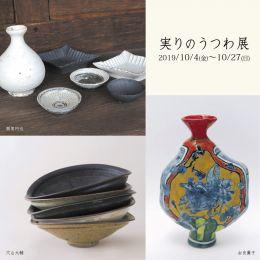 実りのうつわ展_穴山大輔・額賀円也・由良薫子