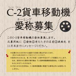 C-2貨車移動機_愛称募集