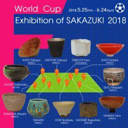 サッカー好きサカズキ展2018